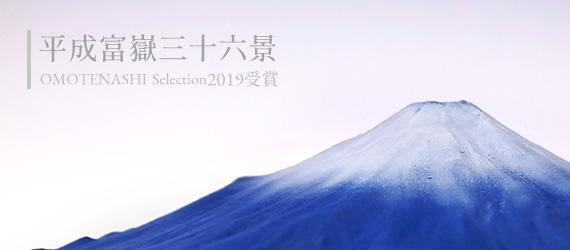 平成富嶽三十六景シリーズ