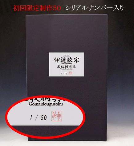 伊達政宗 化粧箱 フィギュア