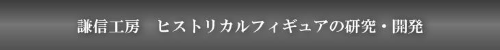 織田信長 フィギュア 開発について