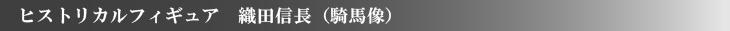 織田信長 フィギュア 甲冑