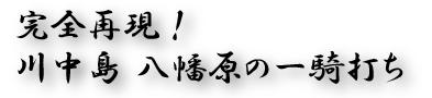 上杉謙信 ヒストリカル フィギュア3