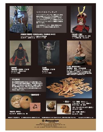 名古屋松坂屋イベント