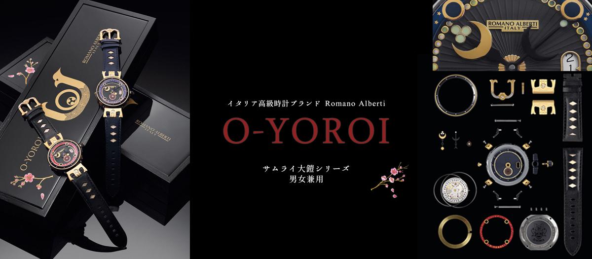 O-YOROI時計