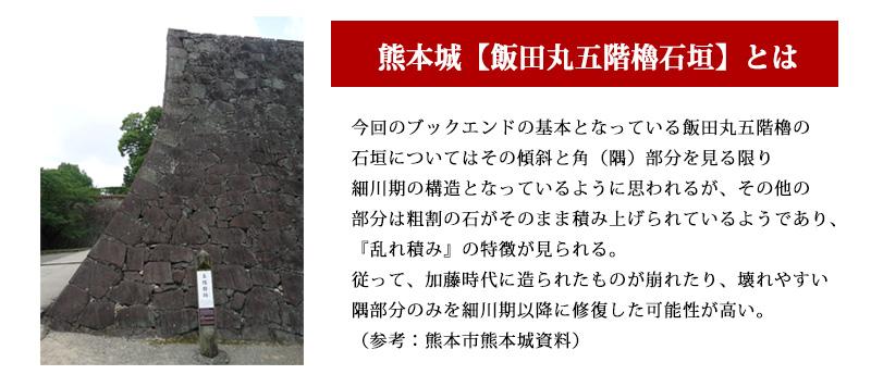 熊本城【飯田丸五階櫓石垣】とは